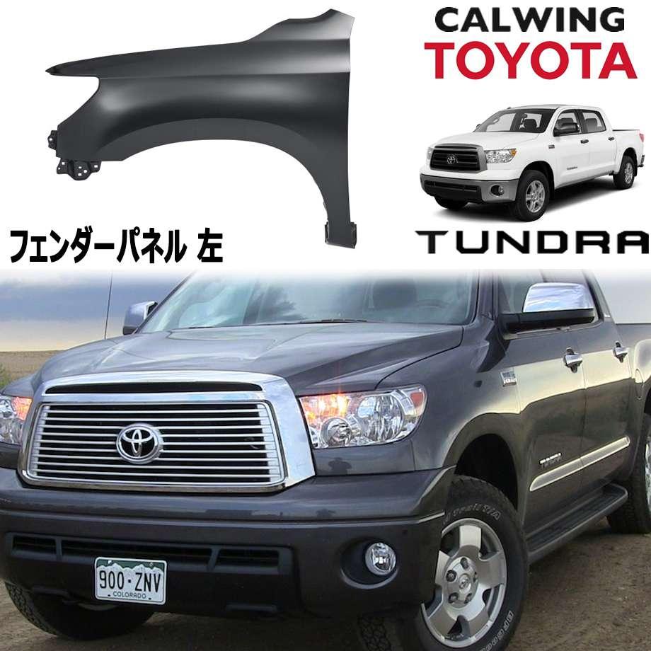 TOYOTA/トヨタ TUNDRA/タンドラ '07y-'13y   フェンダーパネル フロント 左 アフターマーケットパーツ【逆輸入車パーツ】
