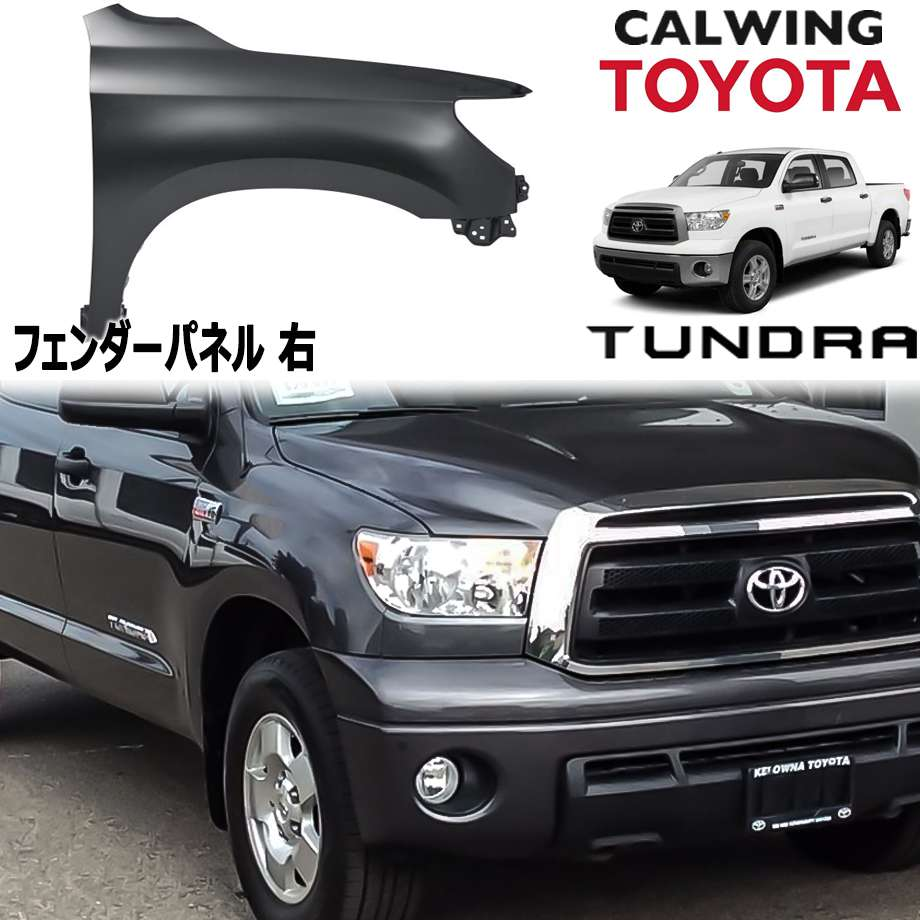 TOYOTA/トヨタ TUNDRA/タンドラ '07y-'13y | フェンダーパネル フロント 右 アフターマーケットパーツ【逆輸入車パーツ】