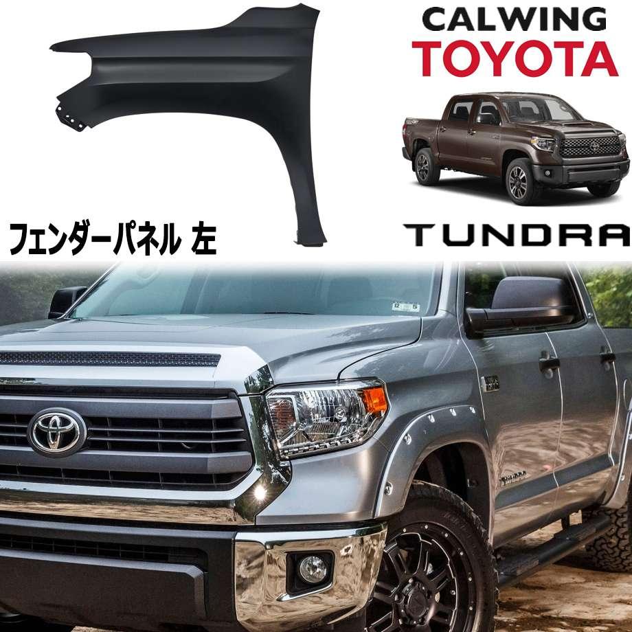 TOYOTA/トヨタ TUNDRA/タンドラ '14y- | フェンダーパネル フロント 左 アフターマーケットパーツ【逆輸入車パーツ】