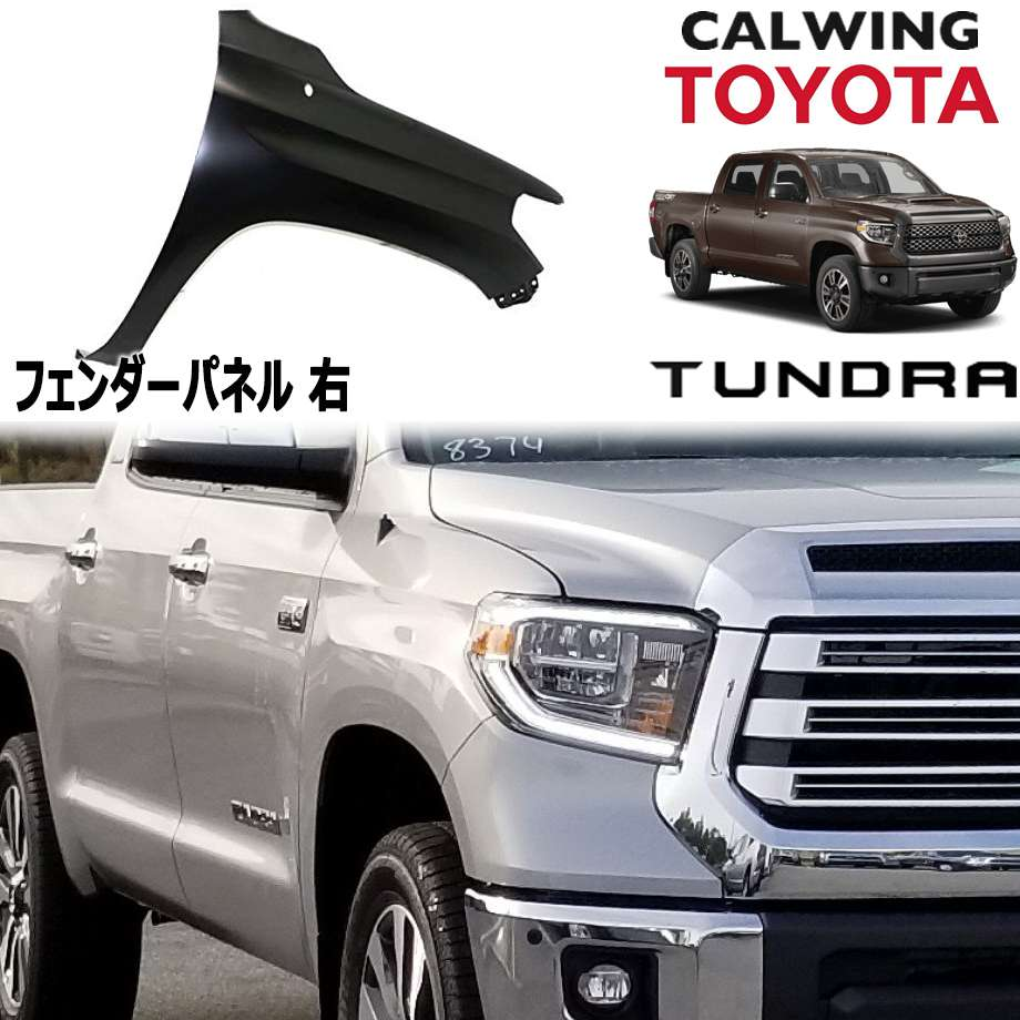 TOYOTA/トヨタ TUNDRA/タンドラ '14y- | フェンダーパネル フロント 右 アフターマーケットパーツ【逆輸入車パーツ】