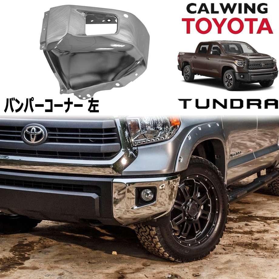 TOYOTA/トヨタ TUNDRA/タンドラ '14y- | バンパーコーナー フロント 左 フォグ穴有り アフターマーケットパーツ【逆輸入車パーツ】