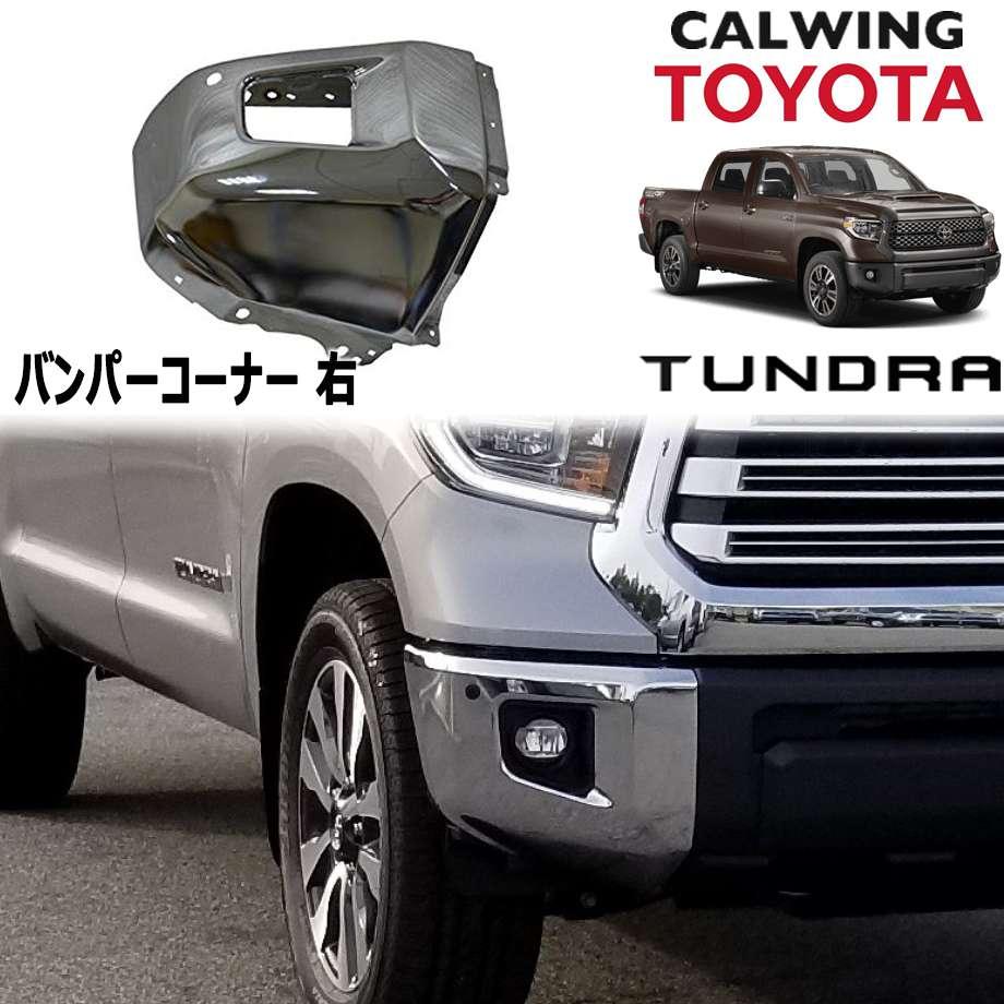 TOYOTA/トヨタ TUNDRA/タンドラ '14y- | バンパーコーナー フロント 右 フォグ穴有り アフターマーケットパーツ【逆輸入車パーツ】