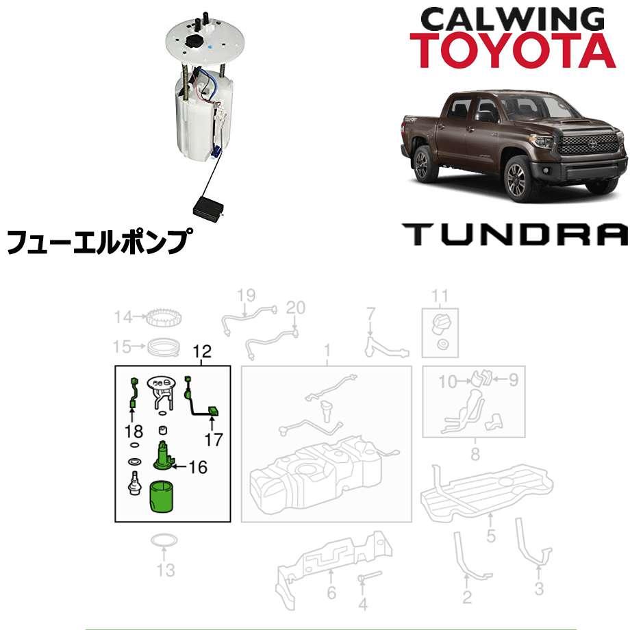 TOYOTA/トヨタ TUNDRA/タンドラ '07y-'18y   フューエルポンプ TOYOTA純正品【逆輸入車パーツ】