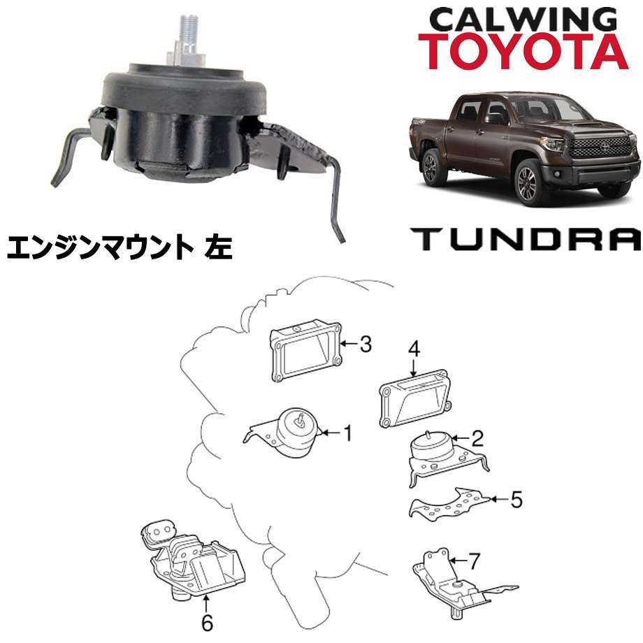 TOYOTA/トヨタ TUNDRA/タンドラ '07y-'18y | エンジンマウント 左 TOYOTA純正品【逆輸入車パーツ】
