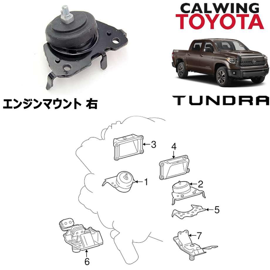 TOYOTA/トヨタ TUNDRA/タンドラ '07y-'18y | エンジンマウント 右 TOYOTA純正品【逆輸入車パーツ】