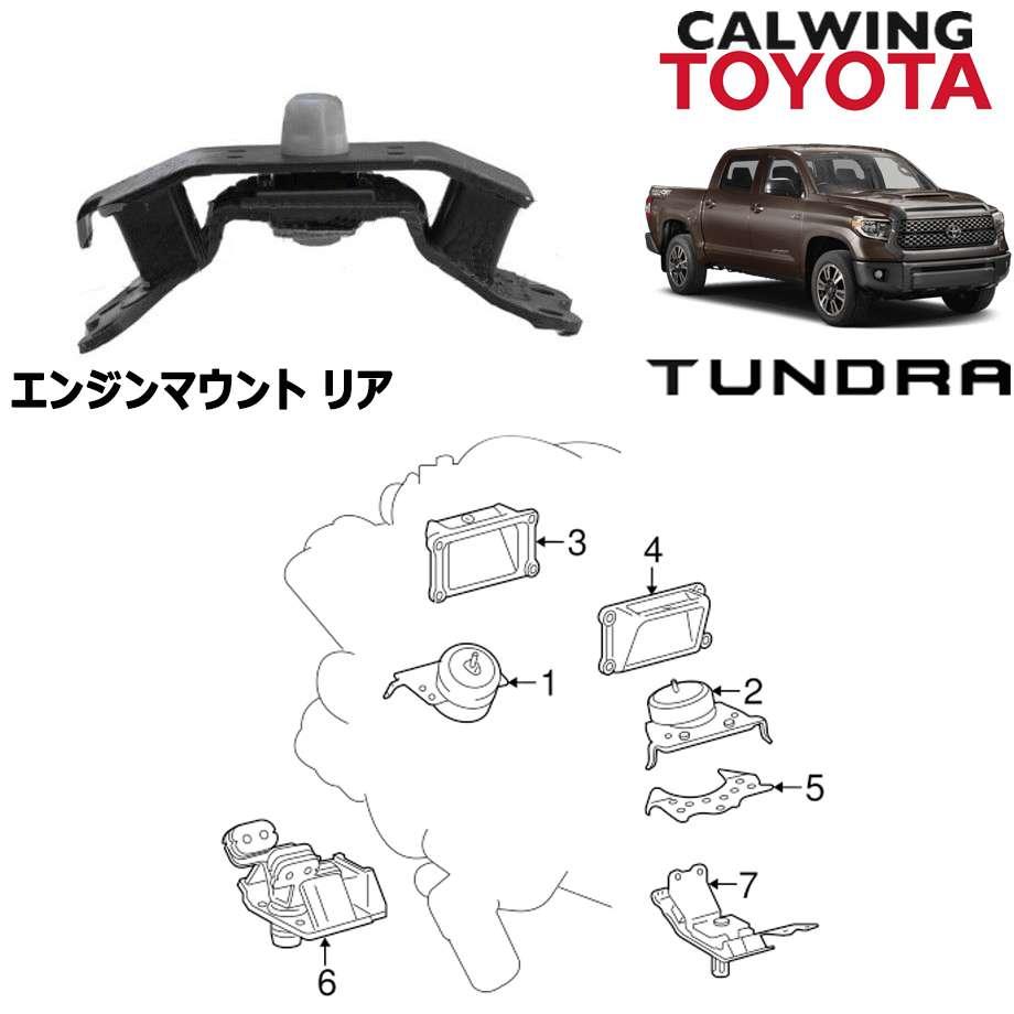 TOYOTA/トヨタ TUNDRA/タンドラ '07y-'18y   エンジンマウント リア TOYOTA純正品【逆輸入車パーツ】