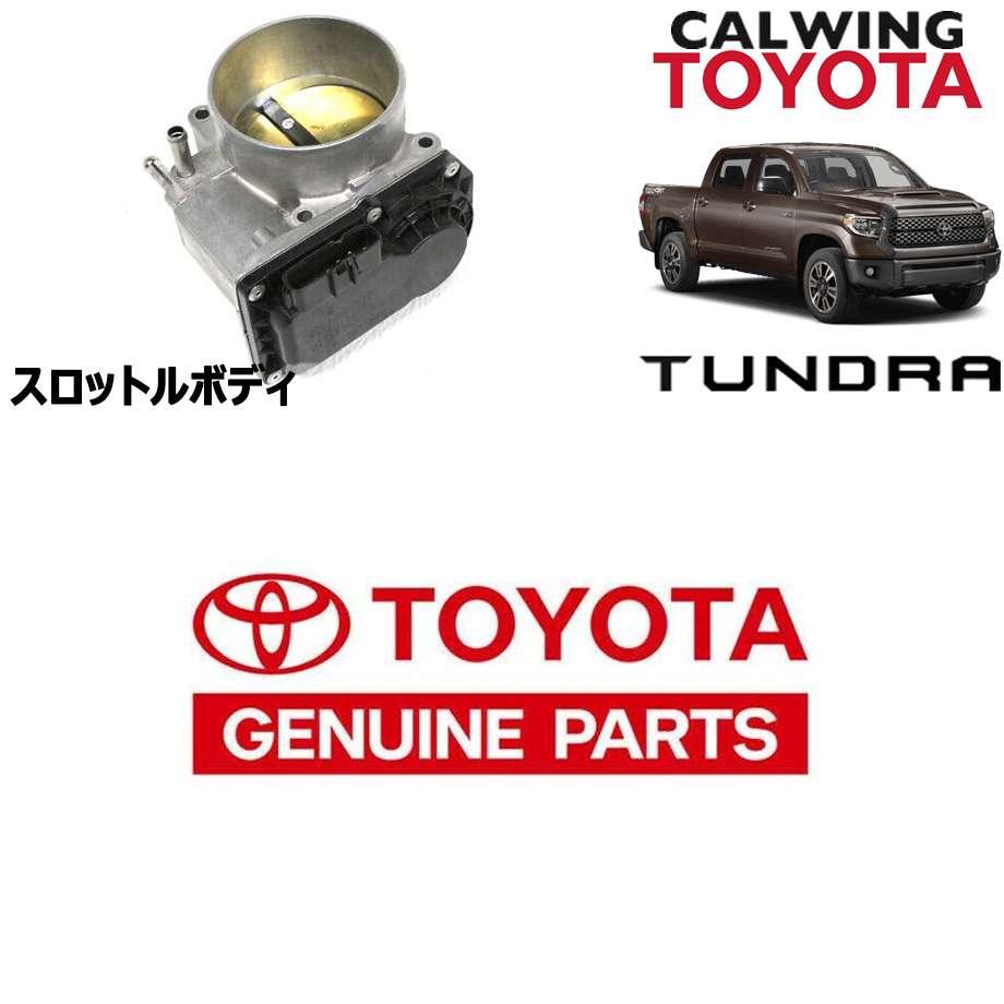 TOYOTA/トヨタ TUNDRA/タンドラ '07y-'18y | スロットルボディ モーター付き TOYOTA純正品【逆輸入車パーツ】