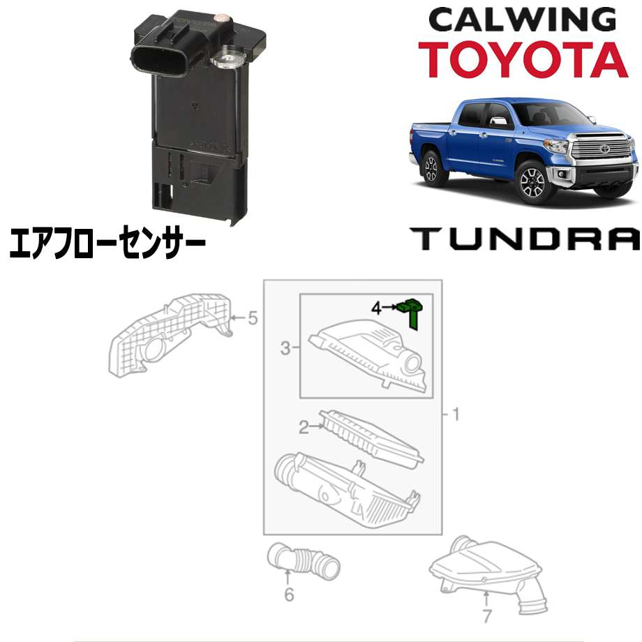TOYOTA/トヨタ TUNDRA/タンドラ '07y-'18y   エアフローセンサー TOYOTA純正品【逆輸入車パーツ】