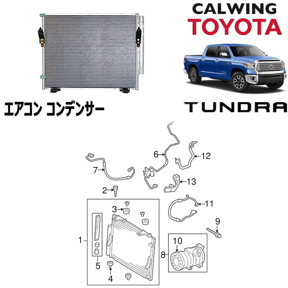 TOYOTA/トヨタ TUNDRA/タンドラ '07y-'18y | エアコンコンデンサー TOYOTA純正品【逆輸入車パーツ】