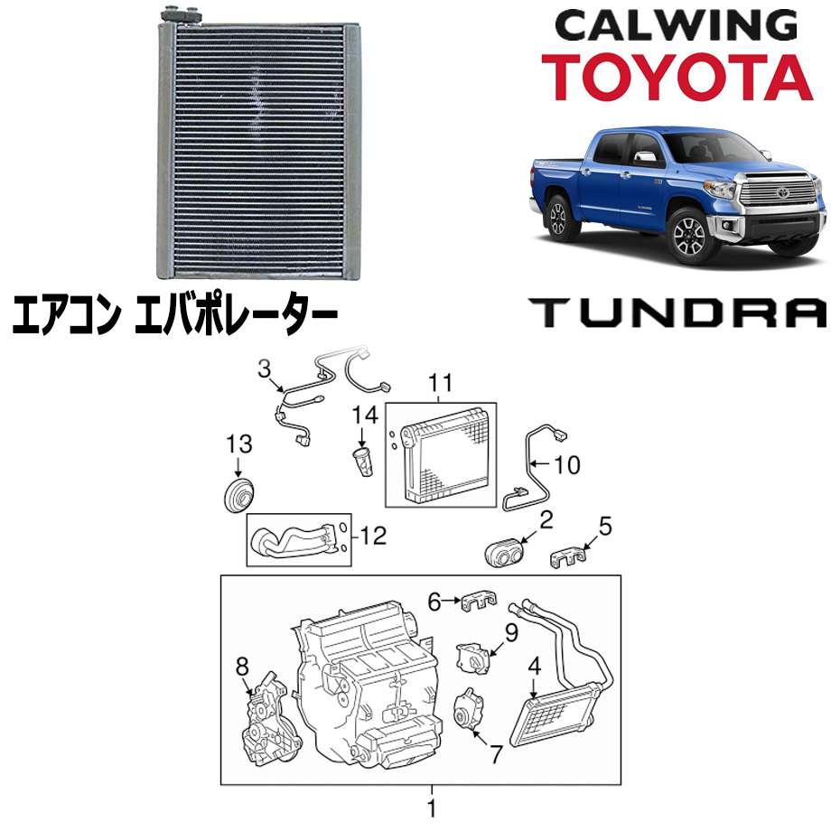 TOYOTA/トヨタ TUNDRA/タンドラ '07y-'18y | エアコンエバポレーター TOYOTA純正品【逆輸入車パーツ】