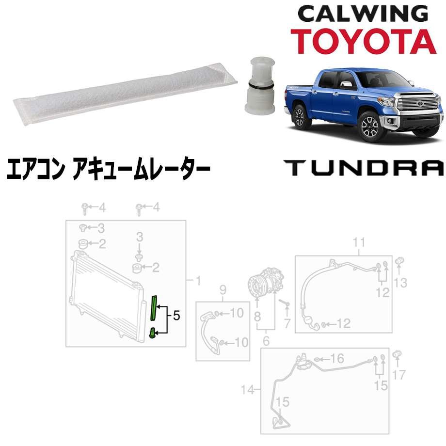TOYOTA/トヨタ TUNDRA/タンドラ '07y-'18y | エアコンアキュムレーター TOYOTA純正品【逆輸入車パーツ】