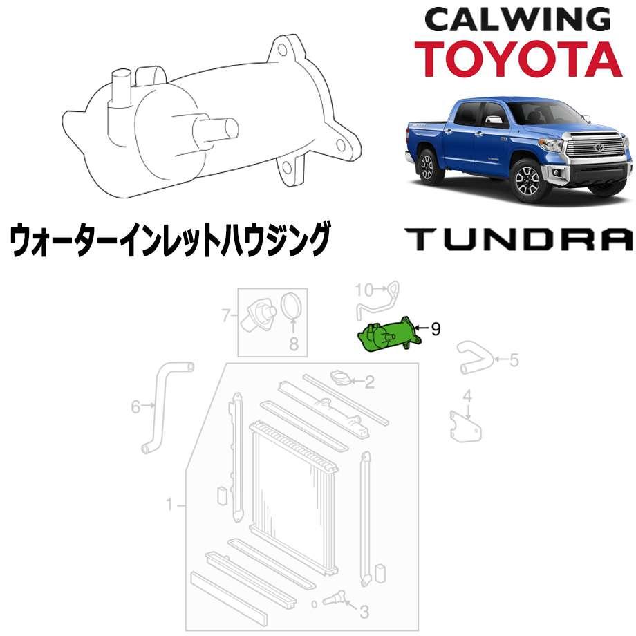 TOYOTA/トヨタ TUNDRA/タンドラ '07y-'18y | ウォーターインレットハウジング TOYOTA純正品【逆輸入車パーツ】