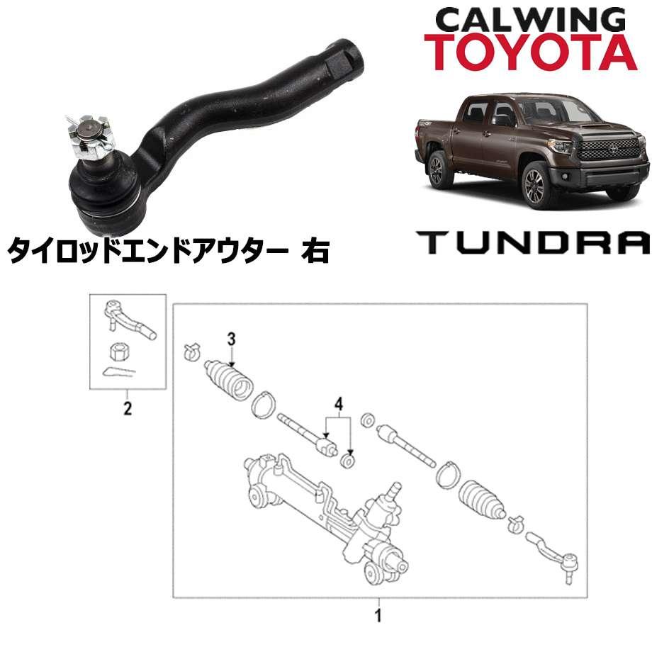 TOYOTA/トヨタ TUNDRA/タンドラ '07y-'18y | タイロッドエンド アウター 右 TOYOTA純正品【逆輸入車パーツ】