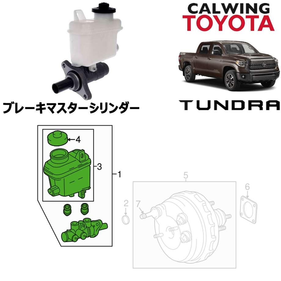 TOYOTA/トヨタ TUNDRA/タンドラ '07y-'18y | ブレーキマスターシリンダー TOYOTA純正品【逆輸入車パーツ】