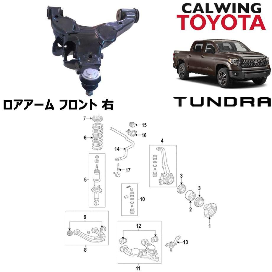 TOYOTA/トヨタ TUNDRA/タンドラ '07y-'18y | ロアアーム フロント 右 TOYOTA純正品【逆輸入車パーツ】