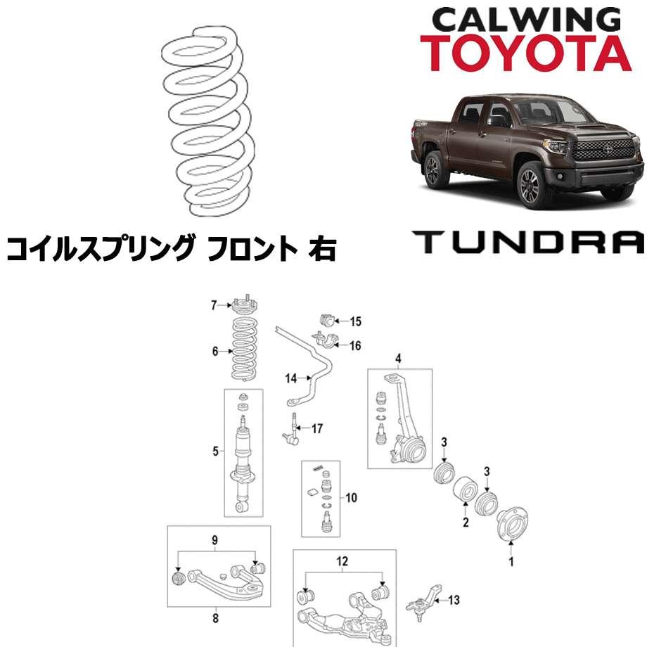 TOYOTA/トヨタ TUNDRA/タンドラ '07y-'18y | コイルスプリング フロント 右 TOYOTA純正品【逆輸入車パーツ】