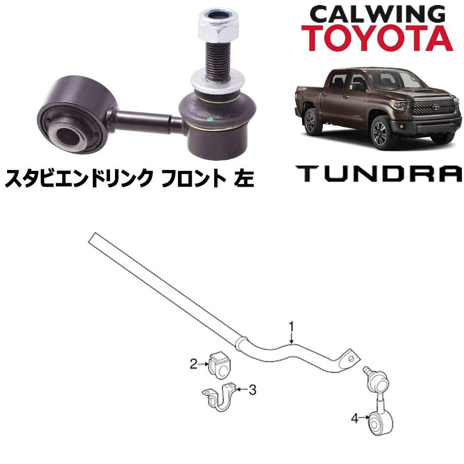 TOYOTA/トヨタ TUNDRA/タンドラ '07y-'18y | スタビエンドリンク フロント 左 TOYOTA純正品【逆輸入車パーツ】