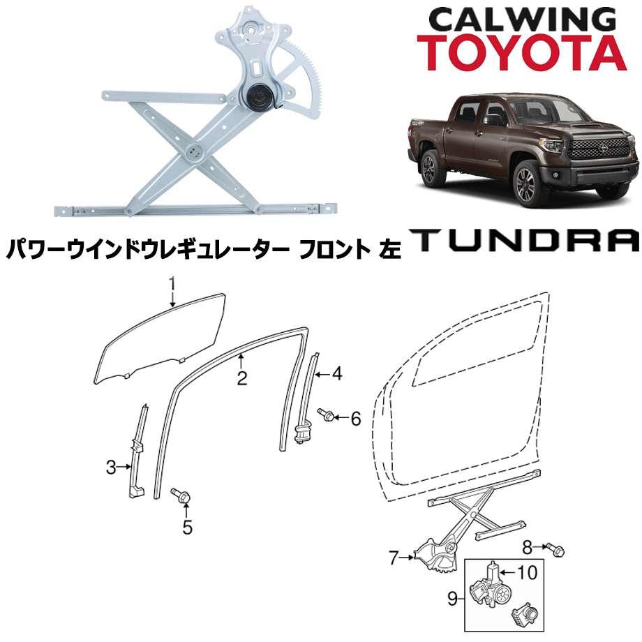 TOYOTA/トヨタ TUNDRA/タンドラ '07y-'18y | パワーウインドウレギュレーター フロント 左 TOYOTA純正品【逆輸入車パーツ】