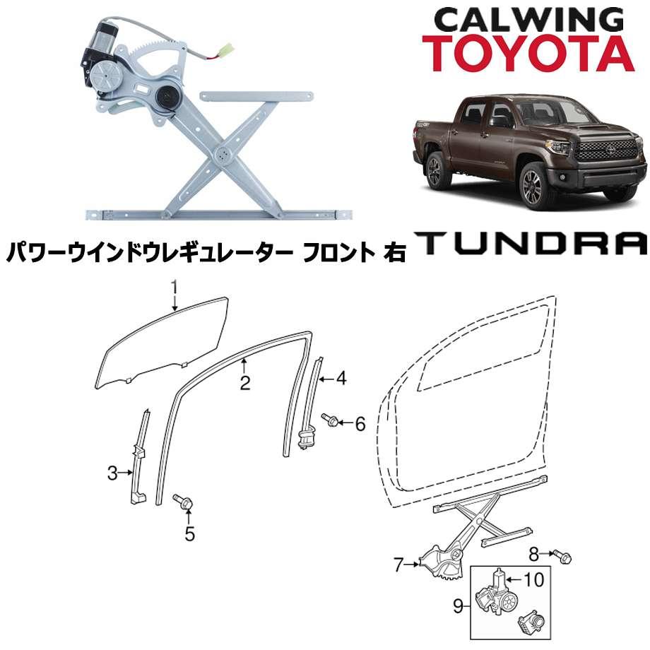 TOYOTA/トヨタ TUNDRA/タンドラ '07y-'18y | パワーウインドウレギュレーター フロント 右 TOYOTA純正品【逆輸入車パーツ】