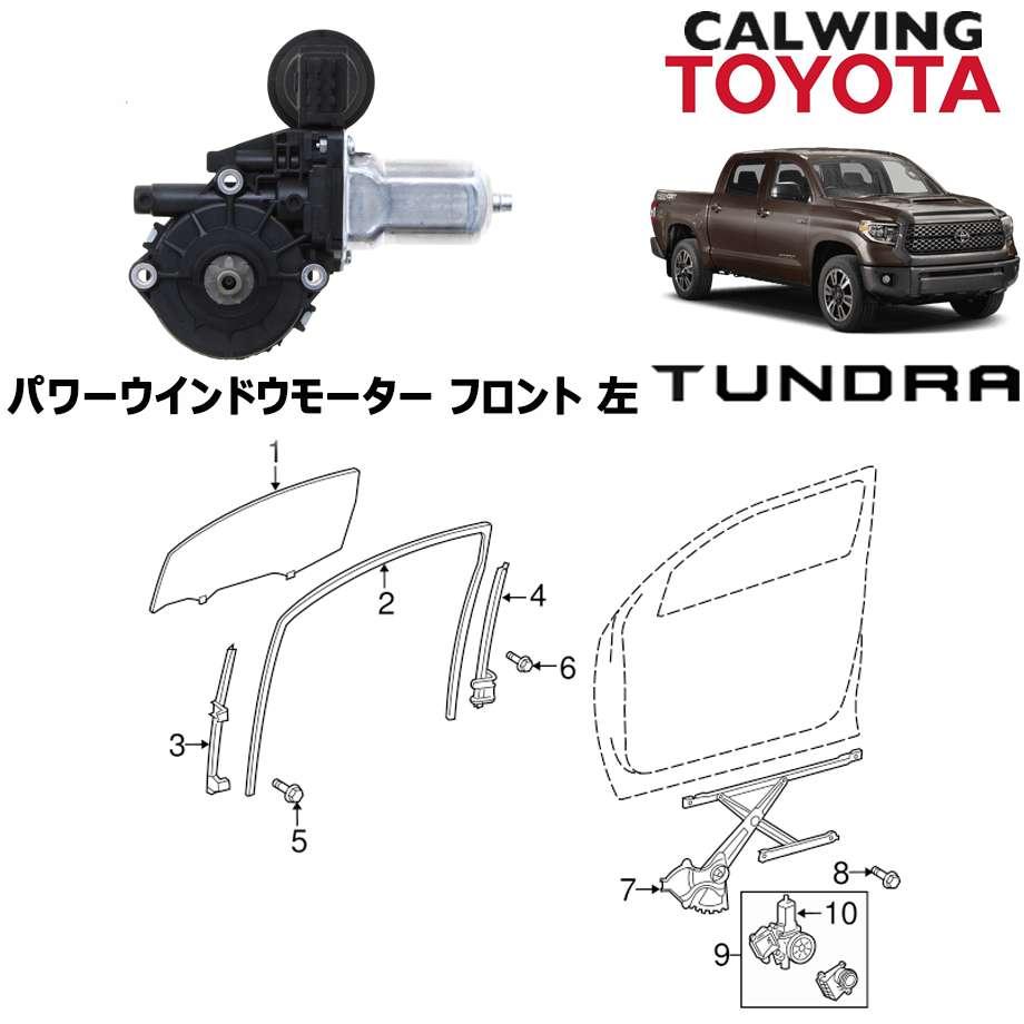 TOYOTA/トヨタ TUNDRA/タンドラ '07y-'18y   パワーウインドウモーター フロント 左 TOYOTA純正品【逆輸入車パーツ】