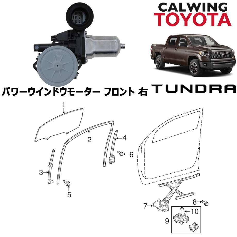TOYOTA/トヨタ TUNDRA/タンドラ '07y-'18y | パワーウインドウモーター フロント 右 TOYOTA純正品【逆輸入車パーツ】