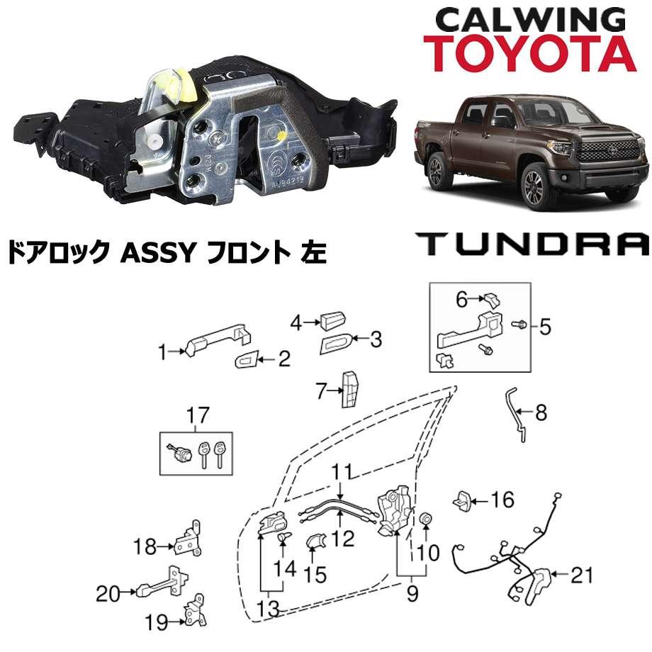 TOYOTA/トヨタ TUNDRA/タンドラ '07y-'18y | ドアロック ASSY フロント 左 TOYOTA純正品【逆輸入車パーツ】