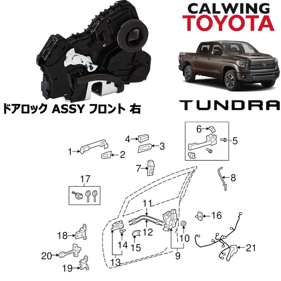 TOYOTA/トヨタ TUNDRA/タンドラ '07y-'18y | ドアロック ASSY フロント 右 TOYOTA純正品【逆輸入車パーツ】