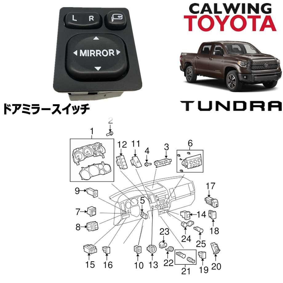 TOYOTA/トヨタ TUNDRA/タンドラ '07y-'18y | ドアミラースイッチ TOYOTA純正品【逆輸入車パーツ】