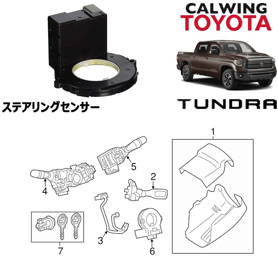 TOYOTA/トヨタ TUNDRA/タンドラ '07y-'18y | ステアリングセンサー TOYOTA純正品【逆輸入車パーツ】