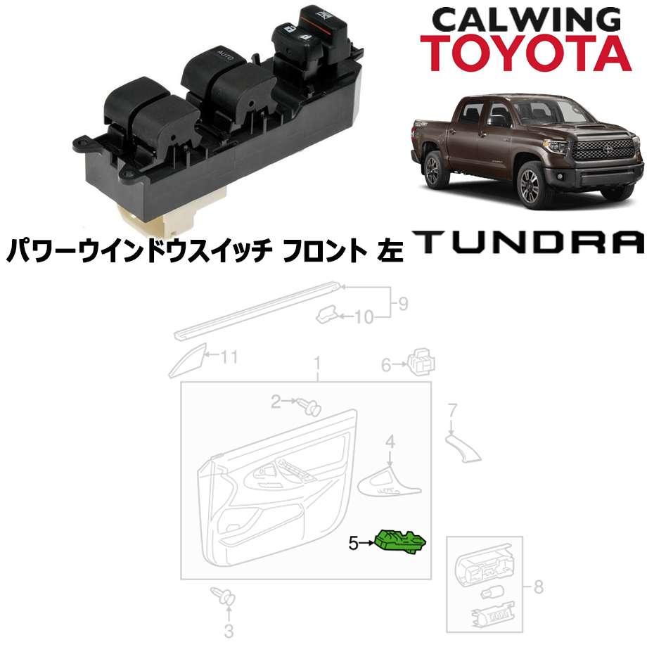 TOYOTA/トヨタ TUNDRA/タンドラ '07y-'18y | パワーウインドウスイッチ フロント 左 TOYOTA純正品【逆輸入車パーツ】