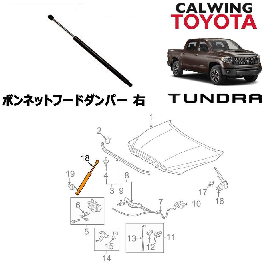 TOYOTA/トヨタ TUNDRA/タンドラ '07y-'18y | ボンネットフードダンパー 右 TOYOTA純正品【逆輸入車パーツ】