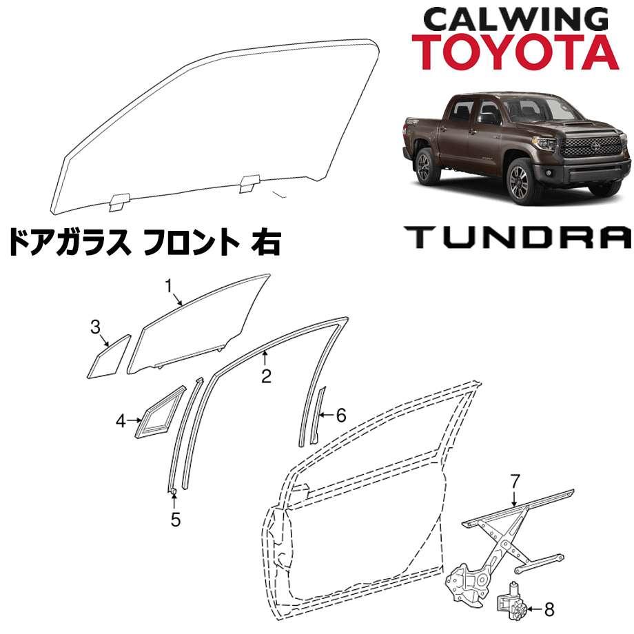 TOYOTA/トヨタ TUNDRA/タンドラ '07y-'18y | ドアガラス フロント 右 TOYOTA純正品【逆輸入車パーツ】