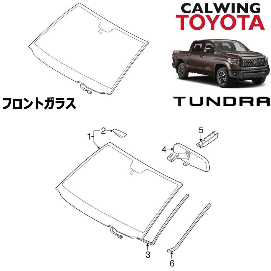 TOYOTA/トヨタ TUNDRA/タンドラ '07y-'18y | フロントガラス TOYOTA純正品【逆輸入車パーツ】