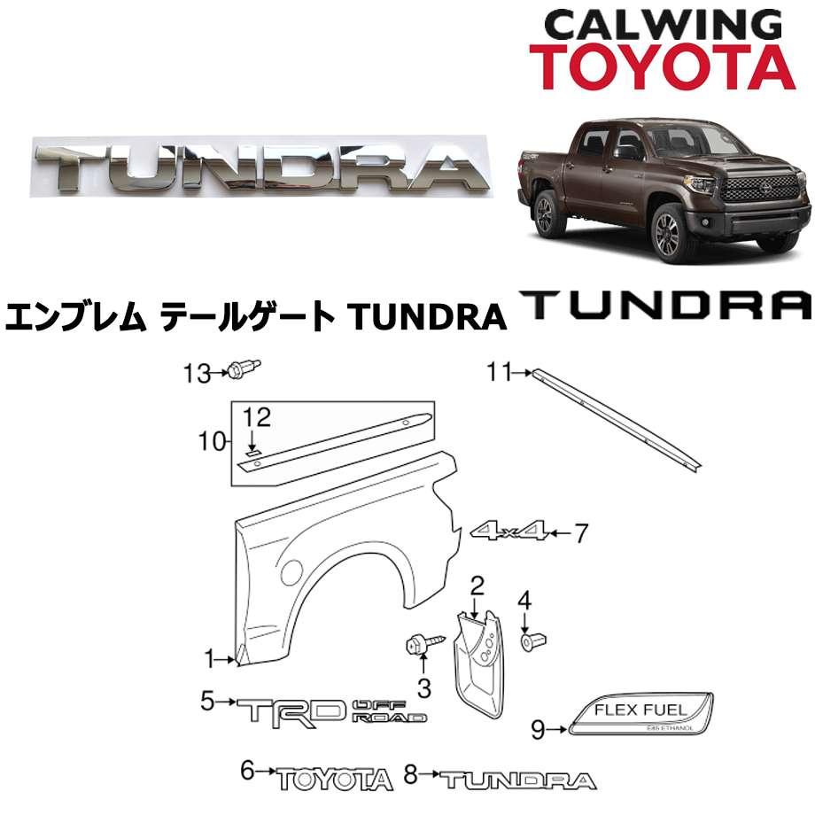 TOYOTA/トヨタ TUNDRA/タンドラ '07y-'18y | エンブレム テールゲート TUNDRA TOYOTA純正品【逆輸入車パーツ】