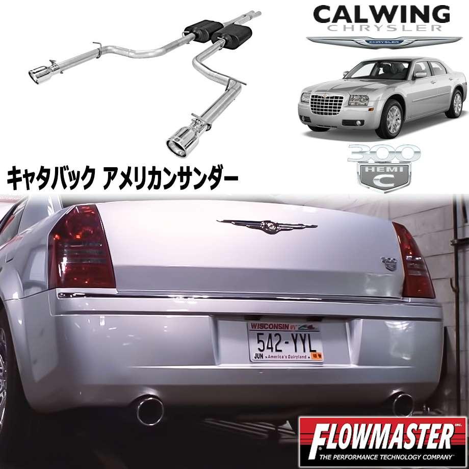 CHRYSLER/クライスラー 300C '05y-'10y | マフラー キャタバック アメリカンサンダー デュアルエキゾースト FLOWMASTER/フローマスター【アメ車パーツ】