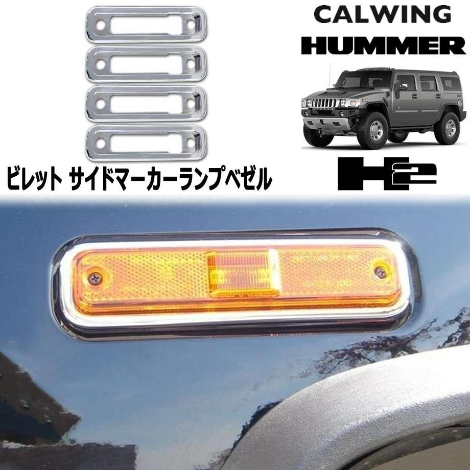 HUMMER/ハマー H2 '03y-'09y | サイドマーカーベゼル ビレット 4PCS【アメ車パーツ】