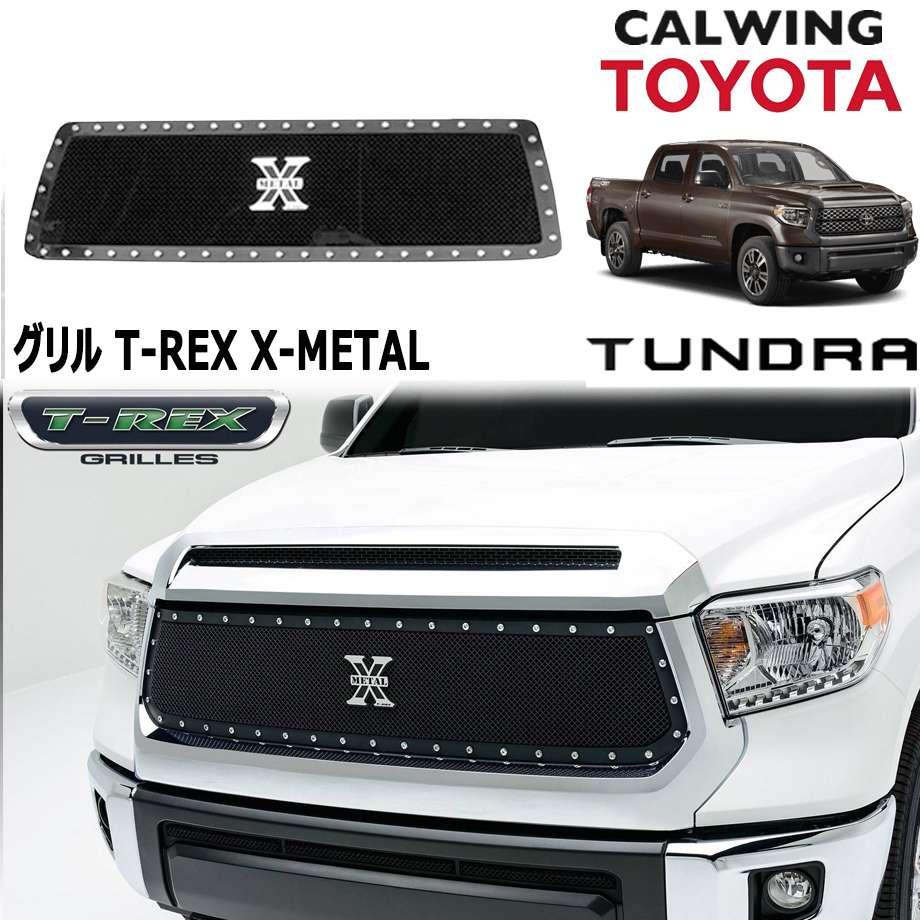 TOYOTA/トヨタ TUNDRA/タンドラ '10y-'13y | グリル X-METAL ブラック T-REX【逆輸入車パーツ】
