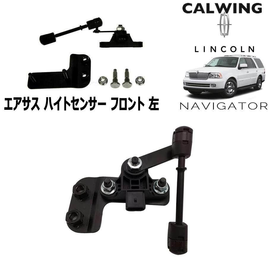LINCOLN/リンカーン NAVIGATOR/ナビゲーター '03y-'06 | エアサスハイトセンサー フロント 左 アフターマーケットパーツ【アメ車パーツ】