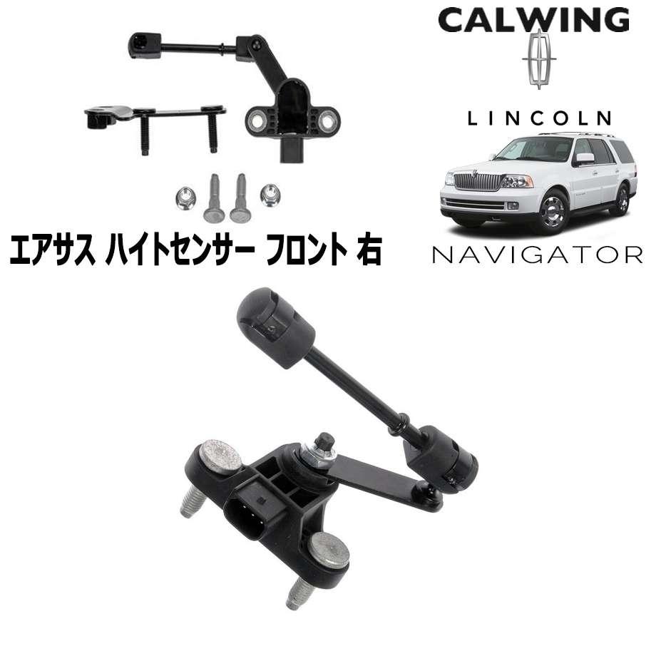 LINCOLN/リンカーン NAVIGATOR/ナビゲーター '03y-'06   エアサスハイトセンサー フロント 右 アフターマーケットパーツ【アメ車パーツ】