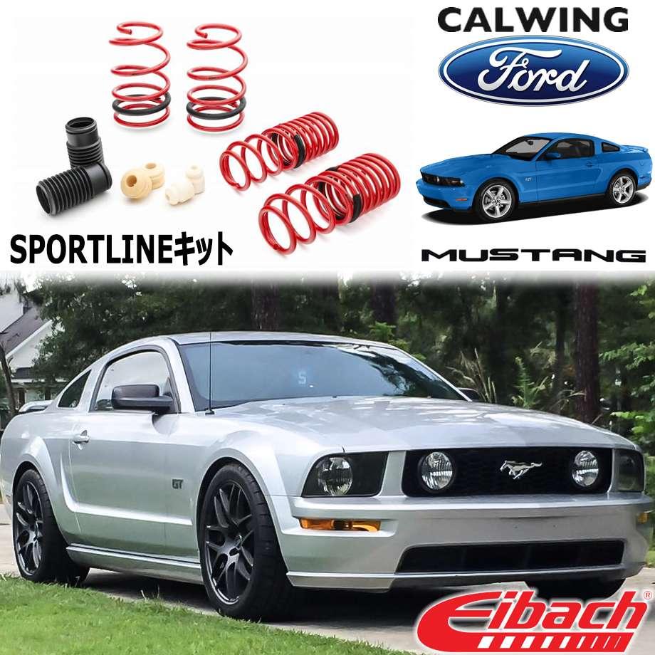 FORD/フォード MUSTANG/マスタング '05y-'10y | スポーツライン ロワリングキット EIBACH/アイバッハ【アメ車パーツ】