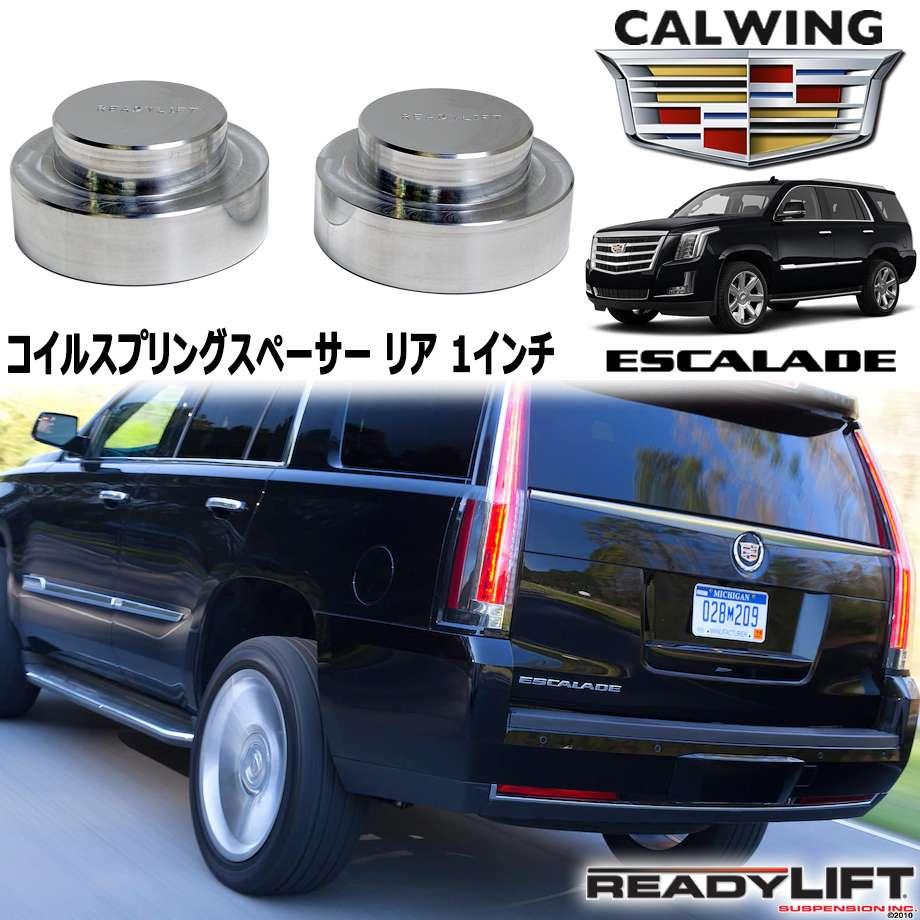 CADILLAC/キャデラック ESCALADE/エスカレード '02y-'19y | リア コイルスプリングスペーサー 1インチ READY LIFT【アメ車パーツ】