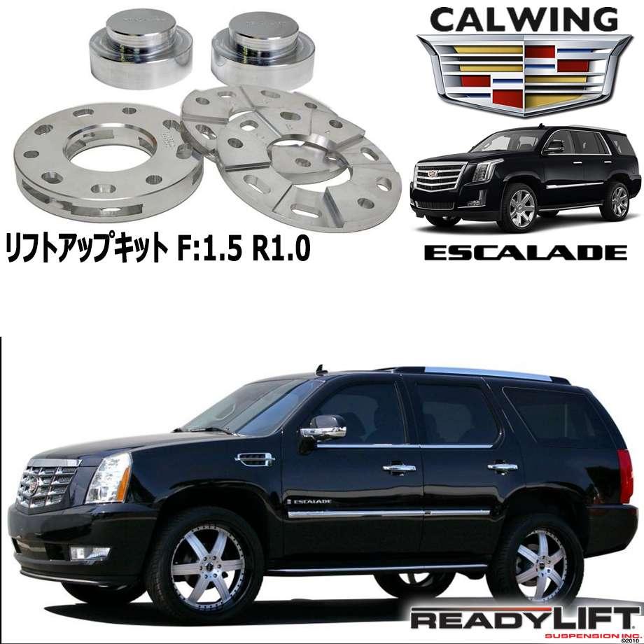 CADILLAC/キャデラック ESCALADE/エスカレード SUV/SUT '07y-'19y | リフトアップキット F:1-1.5 R:1 READY LIFT【アメ車パーツ】