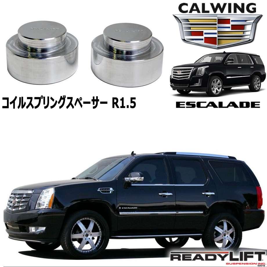 CADILLAC/キャデラック ESCALADE/エスカレード '02y-'19y   リア コイルスプリングスペーサー 1.5インチ READY LIFT【アメ車パーツ】