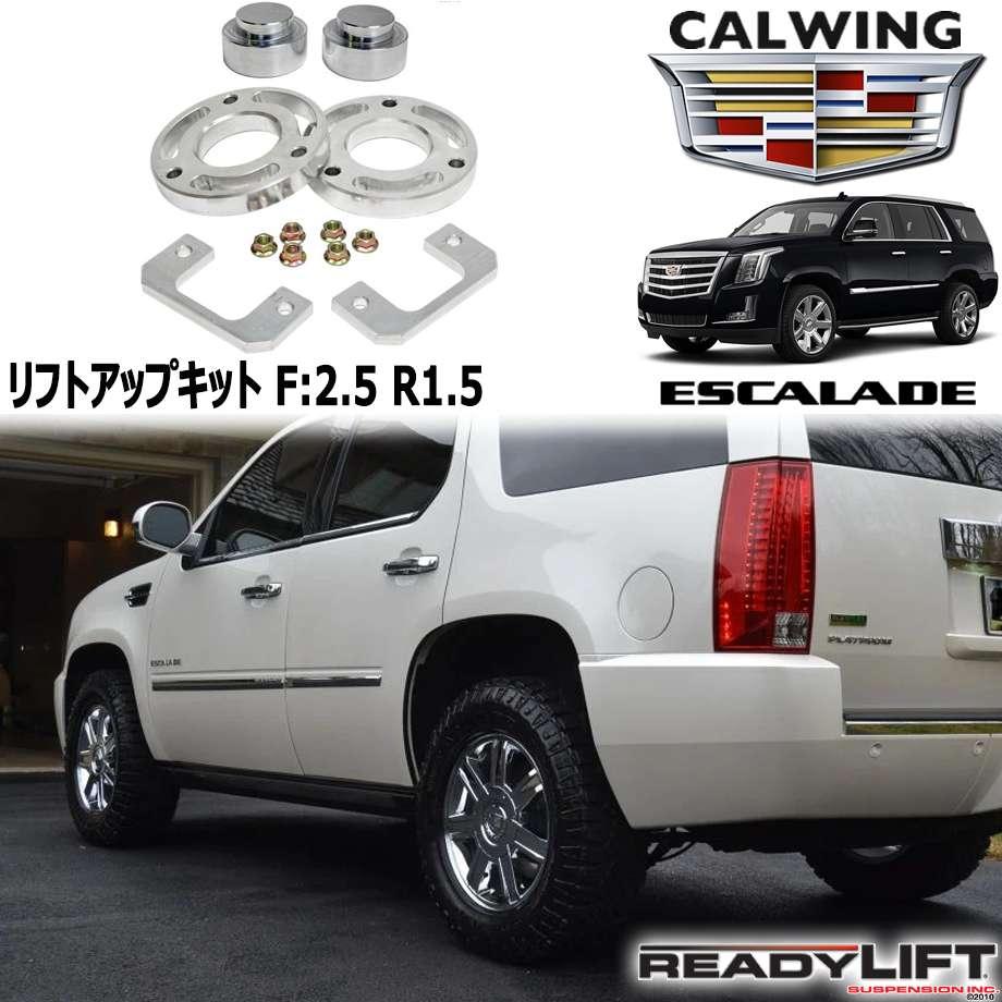 CADILLAC/キャデラック ESCALADE/エスカレード '07y-'19y | リフトアップキット F:2.5 R:1.5 READY LIFT【アメ車パーツ】