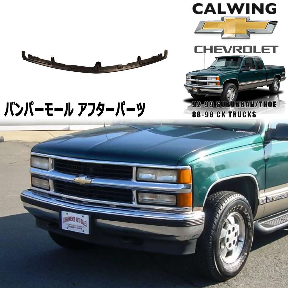 CHEVORET/シボレー CK シルバラード '88y-'98y タホ サバーバン '92y-'99y | フロントバンパーモール ブラック アフターマーケットパーツ【アメ車パーツ】