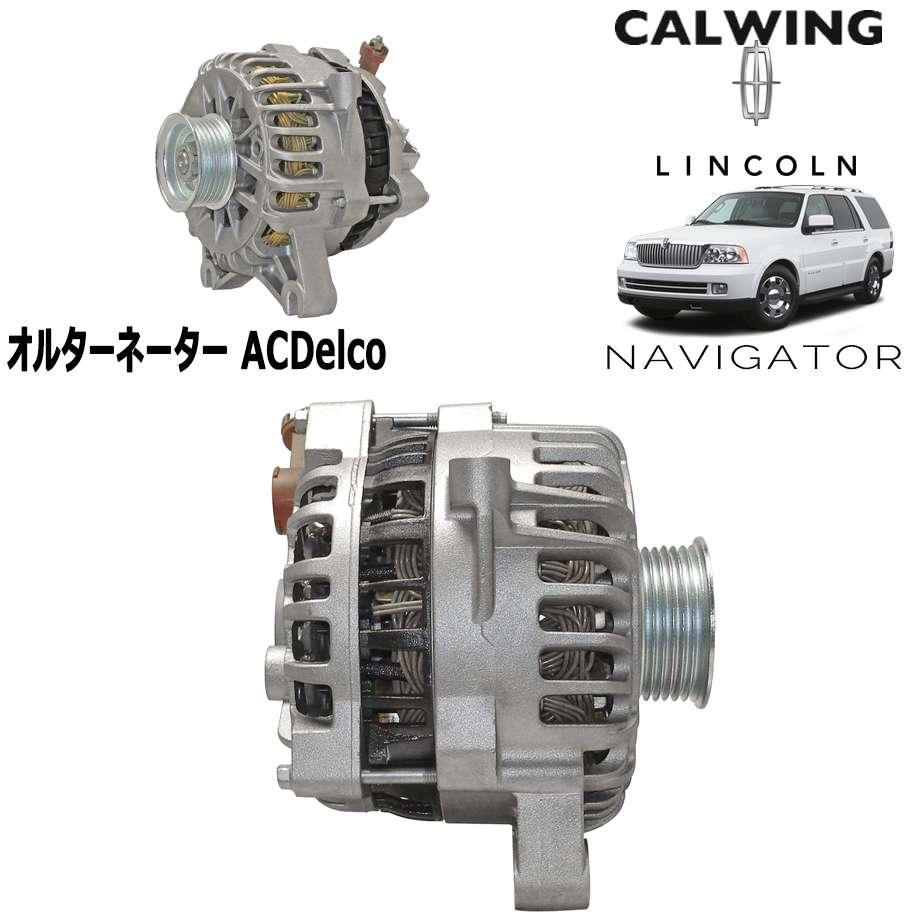 LINCOLN/リンカーン NAVIGATOR/ナビゲーター '05y-'06y | オルタネーター ジェネレーター ダイナモ ACデルコ 【アメ車パーツ】