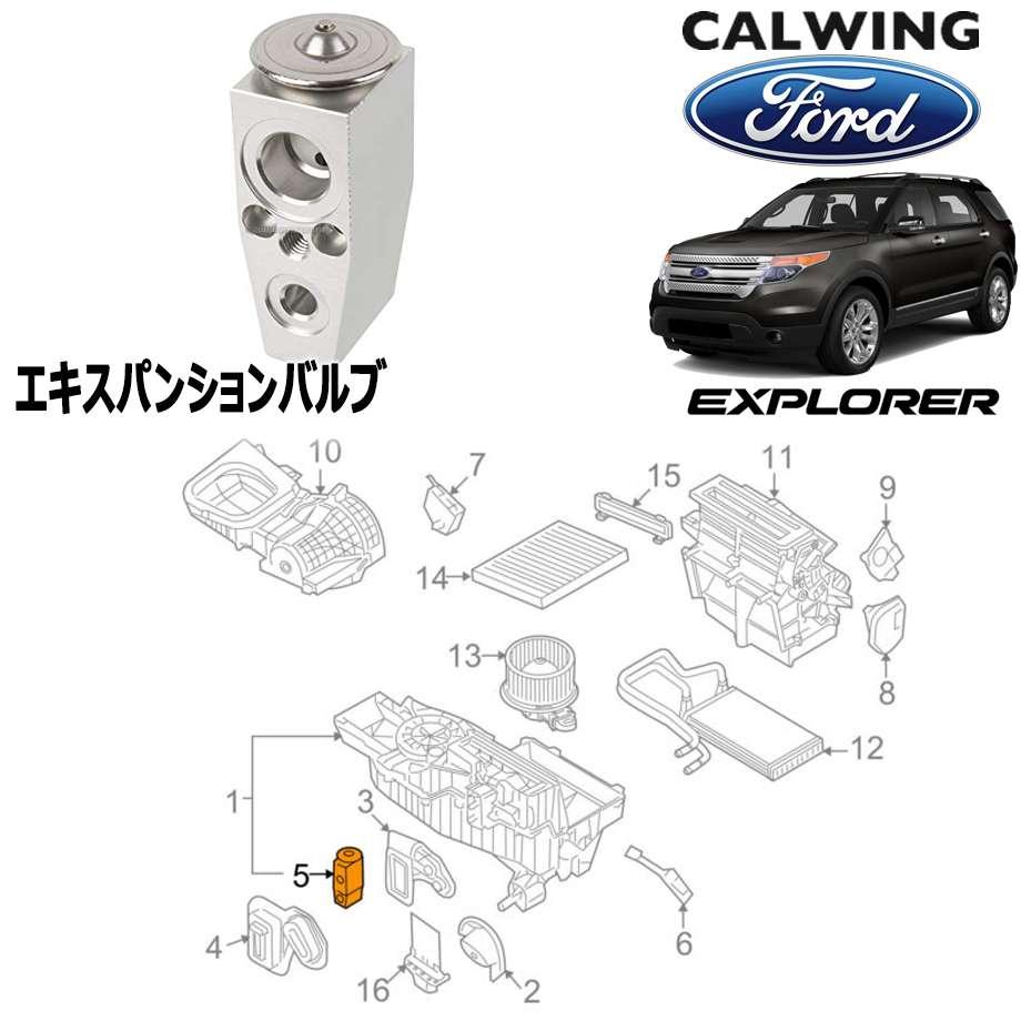 FORD/フォード EXPLORER/エクスプローラー '11y-'15y | エアコン エキスパンションバルブ【アメ車パーツ】
