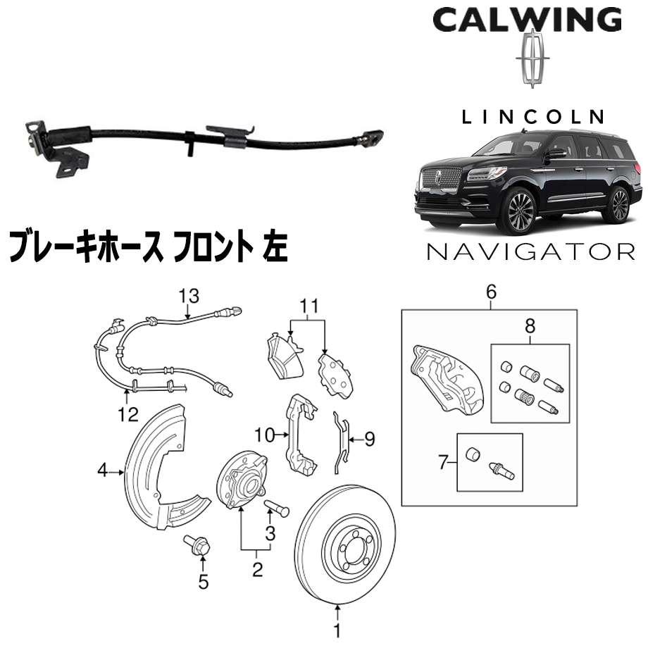 LINCOLN/リンカーン NAVIGATOR/ナビゲーター '07y- | ブレーキホース フロント 左【アメ車パーツ】