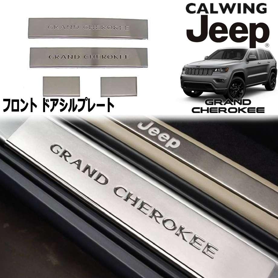 JEEP/ジープ GRAND CHEROKEE/グランドチェロキー '11y- | ドアシルプレート フロント 4PCS MOPAR純正【アメ車パーツ】