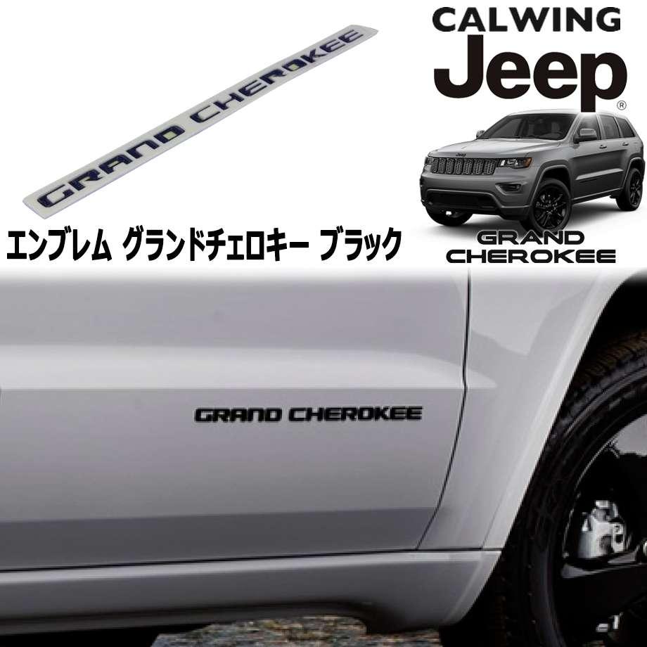 JEEP/ジープ GRAND CHEROKEE/グランドチェロキー '14y-   エンブレム GRAND CHEROKEE ドアサイド ブラック【アメ車パーツ】